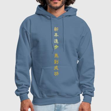 wishing_you_best_chese_new_year - Men's Hoodie