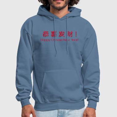 chinese_new_year_in_chine_2_pink - Men's Hoodie