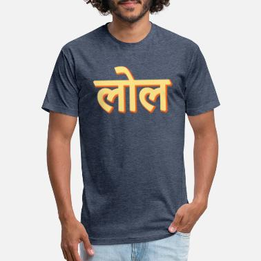 Bollywood Lol in Hindi India Hindi quote and Text - Unisex Poly Cotton T-Shirt