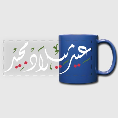 Merry Christmas (arabic-dark) - Full Color Panoramic Mug