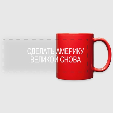 in Russian - Putin Trump  - Full Color Panoramic Mug