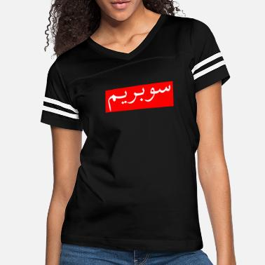 Supreme in Arabic - Women's Vintage Sport T-Shirt