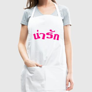 Cute / Narak in Thai Language Script - Adjustable Apron