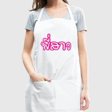 Thai (Big) Sister - Phee Sao - Thai Language - Adjustable Apron