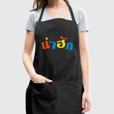 Cute / Nahuk in Thai Isan Language Script - Adjustable Apron