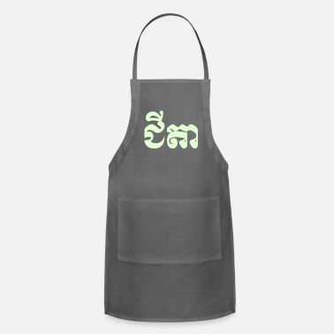 Siem Reap Khmer Grandfather - Chitea - Cambodian Language - Adjustable Apron