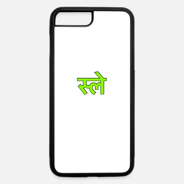 Hindi slay hindi - iPhone 7 & 8 Plus Case