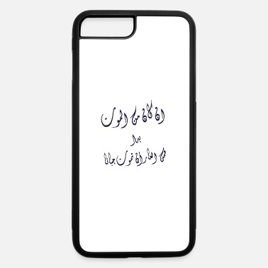 Proverbs proverbs - iPhone 7 & 8 Plus Case