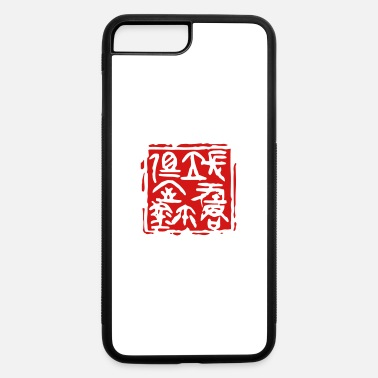 Chinese Chinese seal - iPhone 7 Plus/8 Plus Rubber Case