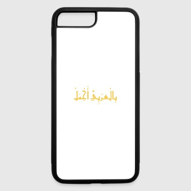 بالعربي اجمل - It's beautiful because it's Arabic - iPhone 7 Plus/8 Plus Rubber Case