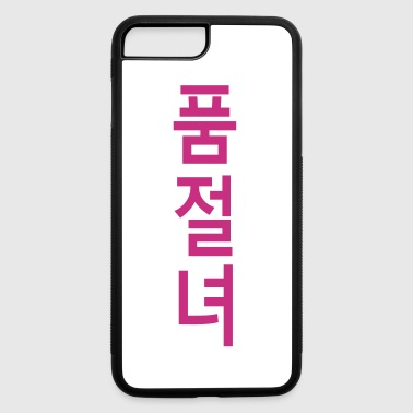 ټ✔PumJeolNye-Korean equivalent for Sold out  Man✔ټ - iPhone 7 Plus/8 Plus Rubber Case