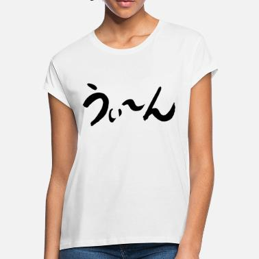 Name Japanese City names: Vienna#3 in Japanese, calligraphy gift - Women's Loose Fit T-Shirt