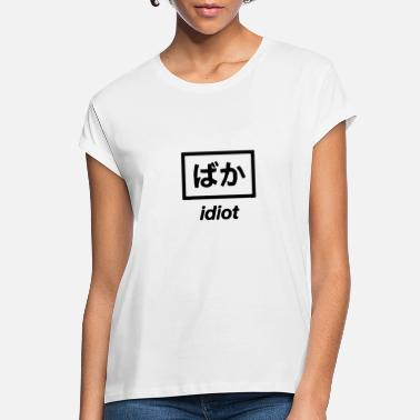 Idiot idiot. - Women's Loose Fit T-Shirt