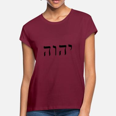 Yhwh YHWH Hebrew Text - Women's Loose Fit T-Shirt