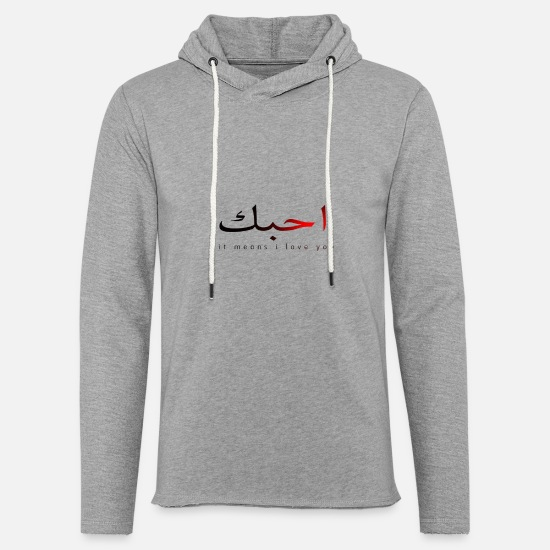 Arabic Hoodies & Sweatshirts - i loveyou arabic - Unisex Lightweight Terry Hoodie heather gray