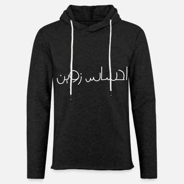 Arabic message, positive attitude: Good feeling - Unisex Lightweight Terry Hoodie