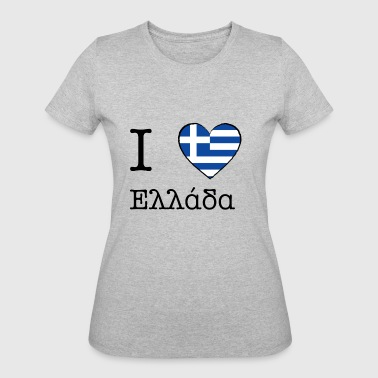 I love Greece - Women's 50/50 T-Shirt