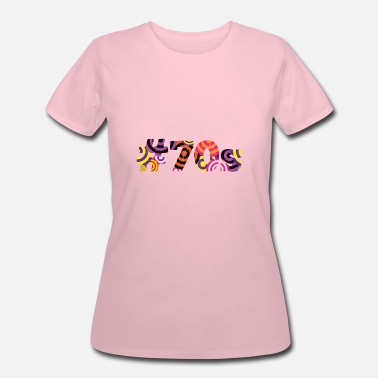 70s In Funny 70s - Women's 50/50 T-Shirt