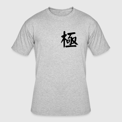 Chinese Calligraphy Art - 極 - Men's 50/50 T-Shirt