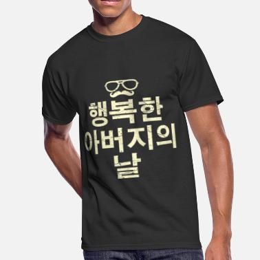 B Day Fathers Day Korean B - Men's 50/50 T-Shirt
