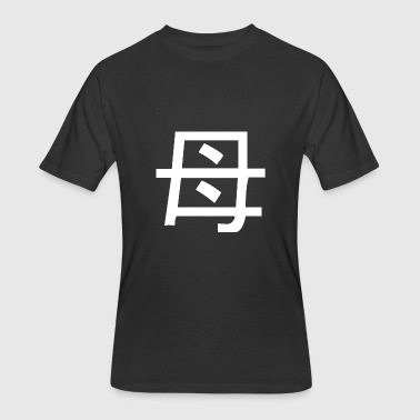 Asian Art Beautiful Chinese Symbol 6 - mother - Men's 50/50 T-Shirt