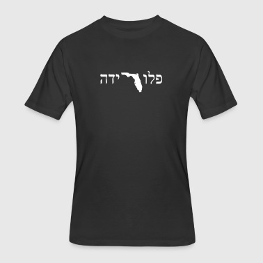 Florida Greats Florida In Hebrew Word With Florida Map Jewish - Men's 50/50 T-Shirt