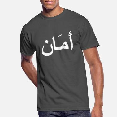 Europe arabic for peace - Men's 50/50 T-Shirt