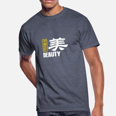 Chinese Philosophy Chinese Words: Beauty - Men's 50/50 T-Shirt