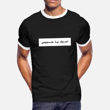 Love In Arabic arab couple middle east morocco arabic gift idea - Men's Ringer T-Shirt