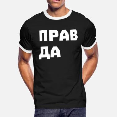 Russia Lenin Funny truth Правда - Men's Ringer T-Shirt