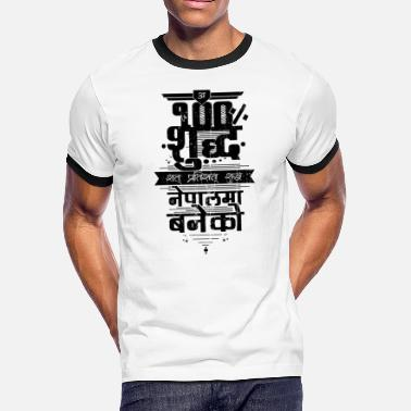 Nepal 100% Pure. Made In Nepal. - Men's Ringer T-Shirt