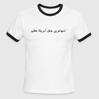 immigrants make america great (Arabic) - Men's Ringer T-Shirt