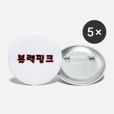 Winner ♫#BlackPink in Korean-Hangeul Typography - Large Buttons