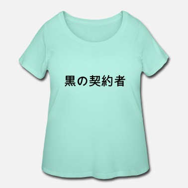 Kanji kanji - Women's Plus Size T-Shirt