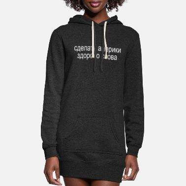 Russian in RUSSIAN - Women's Hoodie Dress