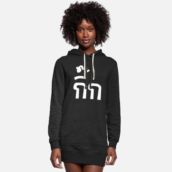 Thailand Hoodies & Sweatshirts - Fuck Buddy - Gik in Thai Language - Women's Hoodie Dress heather black