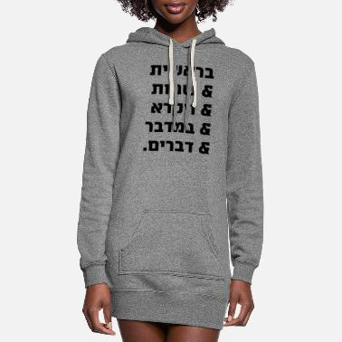 Hebrew - the Five Books of Moses - the Torah Team - Women's Hoodie Dress
