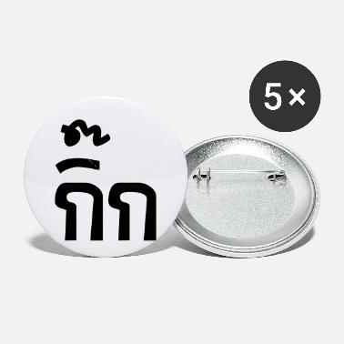 Thai Language Fuck Buddy - Gik in Thai Language - Small Buttons