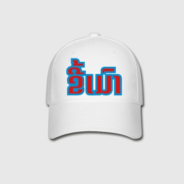 Kee Mao / Beer Addict in Lao / Laotian Language Script - Baseball Cap