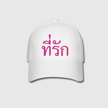 Tee-rak ~ Beloved in Thai Language - Baseball Cap