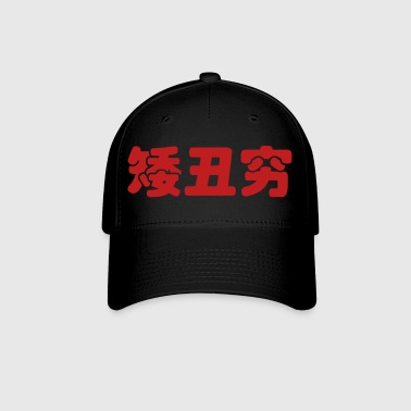 Short, Ugly & Poor 矮丑穷 Hanzi Chinese Meme - Baseball Cap