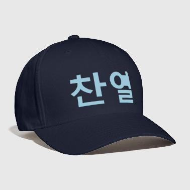 Pop ۞»♥♫I Love K-Pop Love EXO Chanyeol Forever♪♥«۞ - Baseball Cap