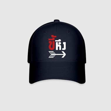 I'm with Jealous / Thai Language Script - Baseball Cap