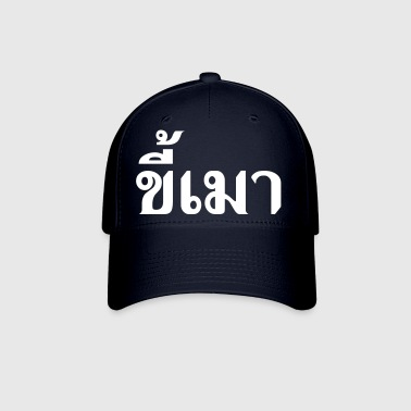 Khee Mao / Drunkard in Thai Language Script - Baseball Cap