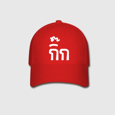 Fuck Buddy - Gik in Thai Language - Baseball Cap