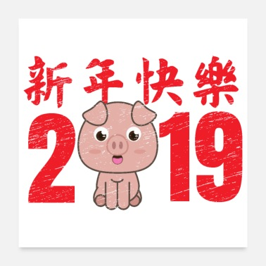 China Year of the Pig Happy Chinese New Year 2019 grunge - Poster 24x24