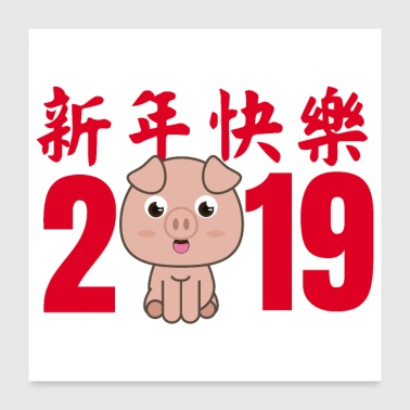 Year of the Pig Happy Chinese New Year 2019 - Poster 24x24