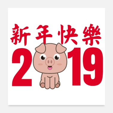 China Year of the Pig Happy Chinese New Year 2019 - Poster 24x24