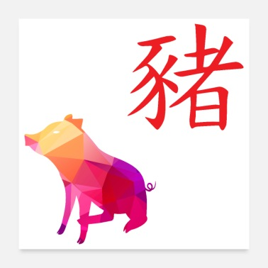 Hardworking Chinese Zodiacs Pig Low Poly Art - Gift Idea - Poster