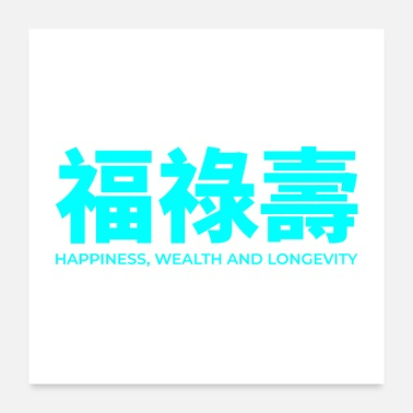 Wealth Happiness Wealth Longevity 福祿壽 Chinese Wishes Gift - Poster